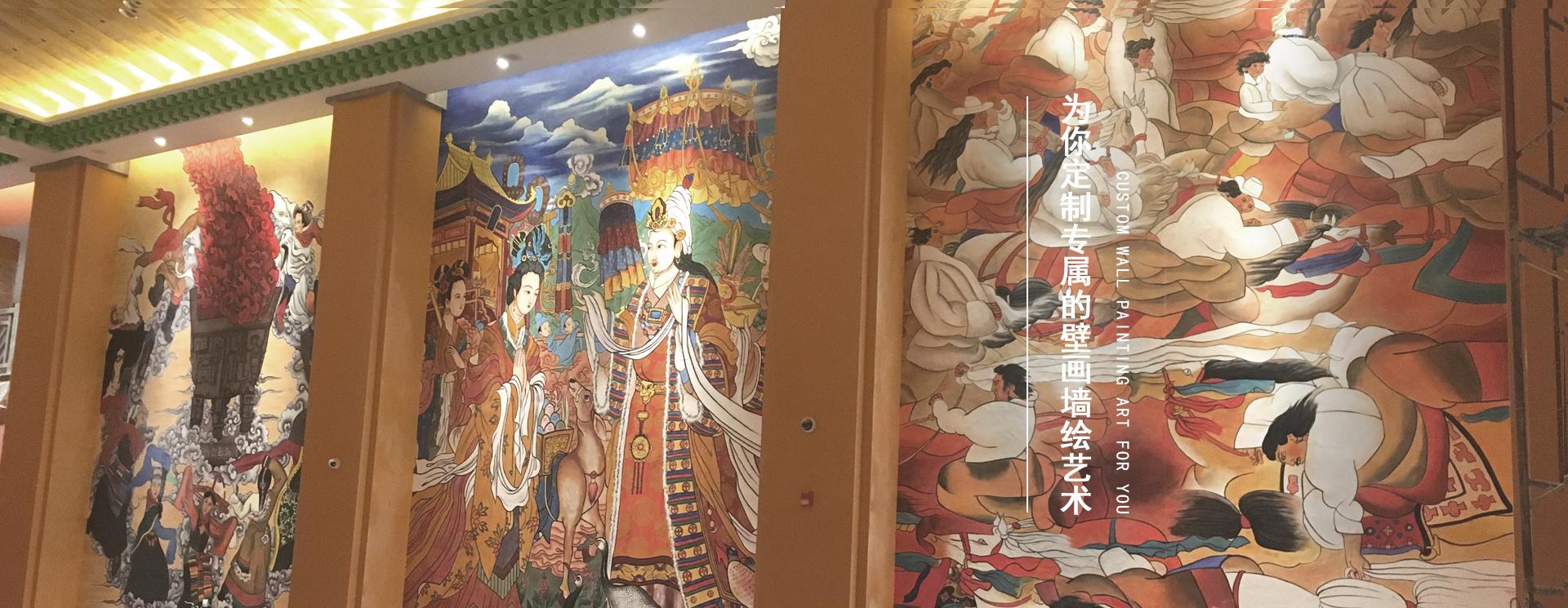 重庆壁画设计
