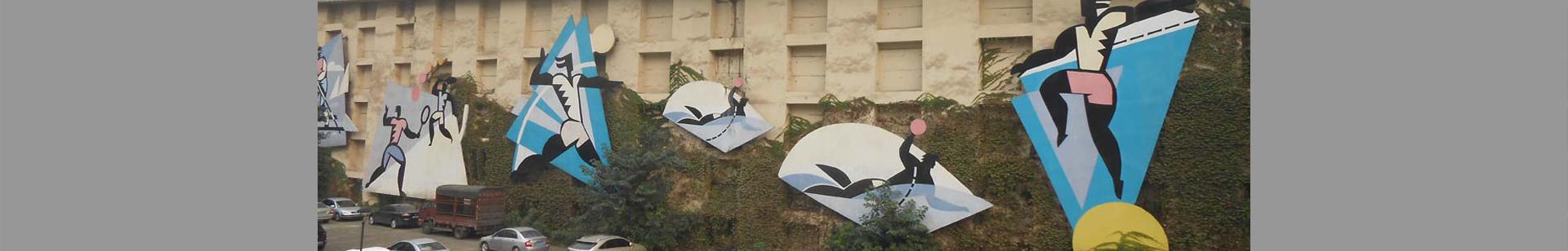 重庆墙绘公司